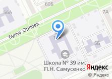 Компания «Средняя общеобразовательная школа №39 им. П.Н. Самусенко» на карте