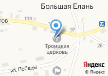 Компания «Свято-Троицкий храм с. Большая Елань» на карте