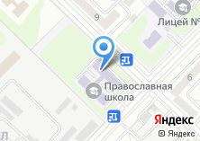 Компания «Православная школа во имя Святой Троицы» на карте
