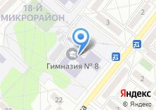 Компания «Гимназия №8» на карте