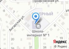 Компания «Школа-интернат №1 г. Ангарска» на карте