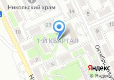 Компания «АНГАРСКИЙ ЗАВОД ПОЛИМЕРОВ» на карте