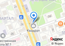 Компания «Квадрат» на карте
