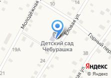 Компания «Чебурашка детский сад» на карте