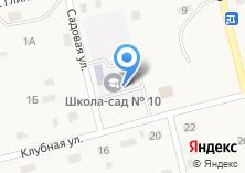 Компания «Начальная общеобразовательная школа №10» на карте