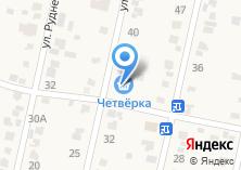 Компания «Четвёрочка» на карте