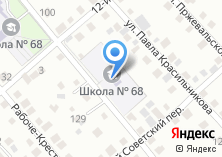 Компания «Средняя общеобразовательная школа №68» на карте