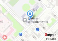 Компания «Школа-интернат №13» на карте