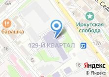 Компания «ИГМУ Иркутский государственный медицинский университет» на карте