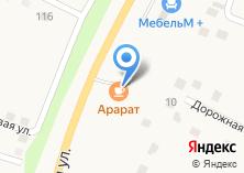 Компания «Арарат» на карте