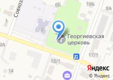 Компания «Свято-Георгиевский храм» на карте