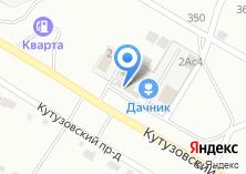 Компания «Кутузовский» на карте