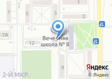 Компания «Вечерняя (сменная) общеобразовательная школа №8» на карте