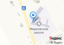 Компания «Марковская средняя общеобразовательная школа» на карте