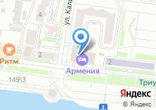 Компания «Армения» на карте