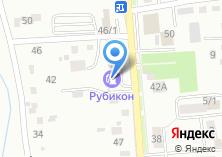 Компания «АЗС Рубикон» на карте
