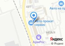 Компания «АРМРОС» на карте