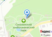 Компания «Сахалинский зооботанический парк» на карте