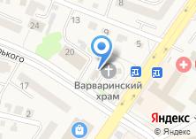 Компания «Храм Святой великомученицы Варвары» на карте