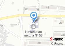 Компания «Начальная общеобразовательная школа №53» на карте