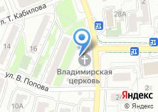 Компания «Храм Святого Равноапостольного князя Владимира» на карте