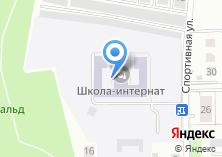 Компания «Калининградская средняя общеобразовательная школа-интернат для обучающихся» на карте
