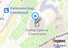 Компания «Кафедральный собор Христа Спасителя» на карте