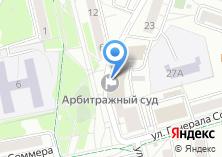 Компания «Арбитражный суд Калининградской области» на карте