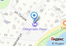 Компания «Обертайх-Люкс» на карте