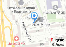 Компания «Православный приход храма Святой равноапостольной Нины» на карте
