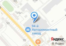 Компания «94-й Автомобильный ремонтный завод» на карте