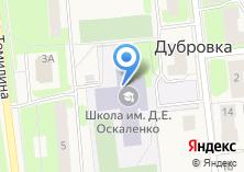 Компания «Дубровская средняя общеобразовательная школа» на карте