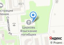 Компания «Храм во имя Иконы Божией Матери Взыскание Погибших» на карте