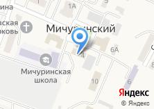 Компания «Администрация пос. Мичуринского» на карте