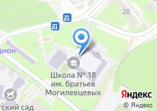Компания «Средняя общеобразовательная школа №18 им. братьев Могилевцевых» на карте