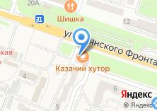 Компания «Казачий хутор» на карте