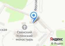 Компания «Свято-Успенский Свенский мужской монастырь» на карте