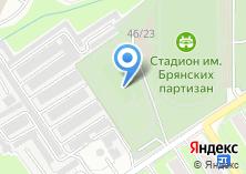 Компания «Стадион им. Брянских партизан» на карте