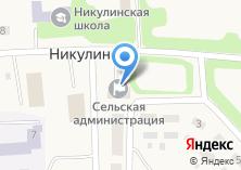Компания «Администрация Никулинского сельского поселения» на карте