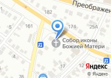 Компания «Кафедральный Собор в честь иконы Божией Матери» на карте