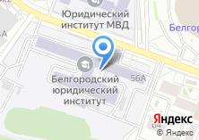Компания «Белгородский юридический институт МВД России» на карте