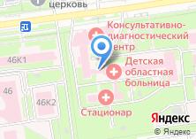 Компания «Детская областная клиническая больница» на карте
