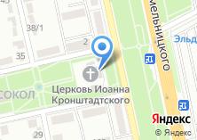 Компания «Храм Святого Праведного Иоанна Кронштадтского» на карте