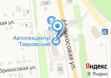 Компания «Киа Центр Тавровский» на карте