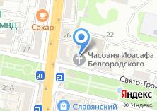 Компания «Храм Часовня во имя святителя Иоасафа епископа Белгородского» на карте