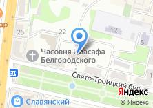 Компания «Департамент здравоохранения и социальной защиты населения Белгородской области» на карте