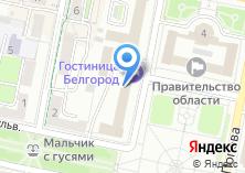Компания «Белгород» на карте