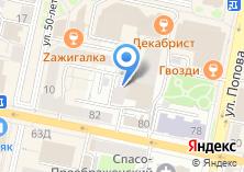 Компания «ЕНДС-Белгород» на карте