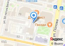 Компания «Он и Она» на карте