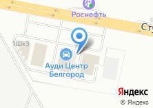 Компания «Ринг Авто Белгород» на карте